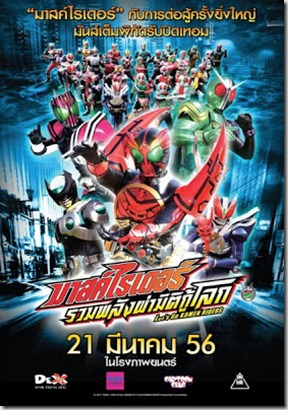 Let s Go Kamen Riders