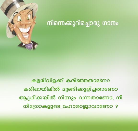 Kurachu Thamaashakal...