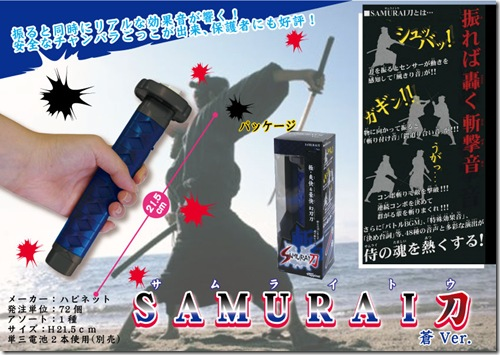 samurai刀蒼