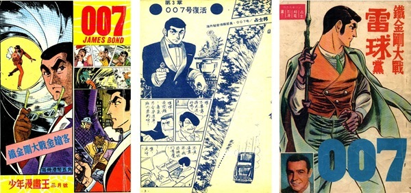 James Bond 007 Hong Kong comic pages