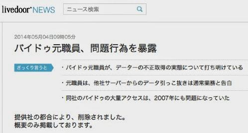 livedoor-news-delete.jpg