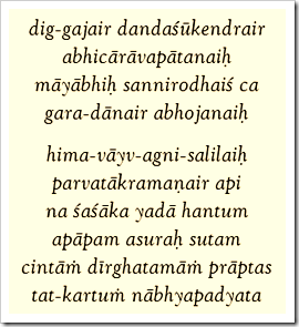 [Shrimad Bhagavatam, 7.5.43-44]