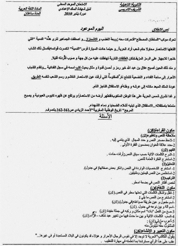امتحان محلي للغة العربية 2010