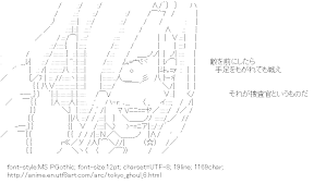 [AA]Mado Kureo (Tokyo Ghoul)