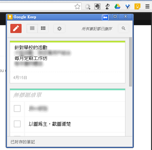 google keep extension-02