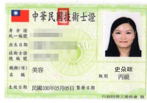 丙級證照1