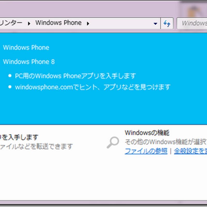 Windows 7 に WP8 用 Windows Phone アプリをインストールする