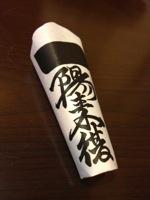ichiyouraifuku.jpg