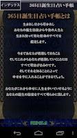 Screenshot of 【元祖】365日誕生日占い手帳