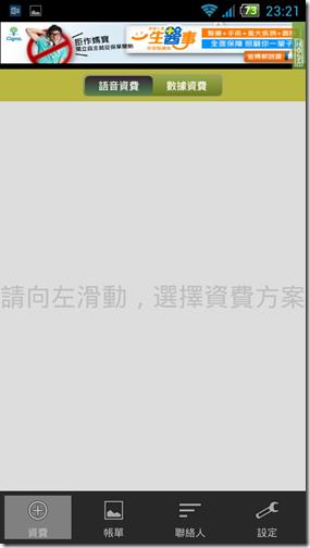 Screenshot_2013-10-15-23-21-59