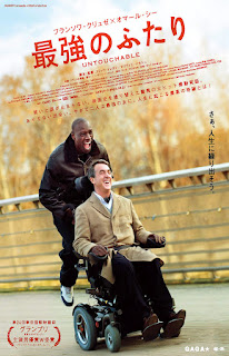 20120909intouchables-01.jpg
