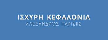 Έκτακτο δρομολόγιο φέρι-μποτ την Κυριακή για την εκδήλωση της «Ισχυρής Κεφαλονιάς»
