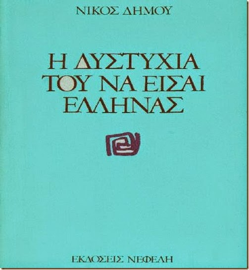 """""""Η ΔΥΣΤΥΧΙΑ ΤΟΥ ΝΑ ΕΙΣΑΙ ΕΛΛΗΝΑΣ"""" είναι ο τίτλος ενός από τα περισσότερο διαβασμένα βιβλία που έγραψε ο Νίκος Δήμου. Eχει μεταφραστεί στις περισσότερες γλώσσες του κόσμου."""
