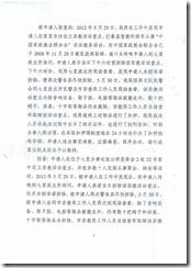 Administrative Review Decision 2
