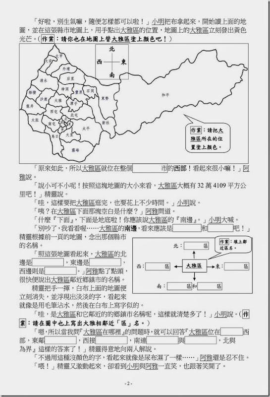 台中市大雅區鄉土故事_01大雅位置_02