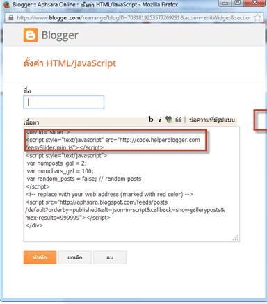 ลบ gadget ของ blogger