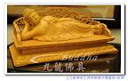 【莊嚴殊聖臥佛】釋迦牟尼佛~樟木實木精雕佛陀@溫馨親切的九龍佛具