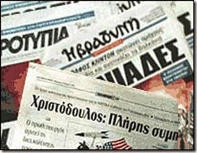 Ας θυμηθούμε ορισμένα από τα πρωτοσέλιδα και μερικά –σύντομα- σχόλια των ελληνικών εφημερίδων την επόμενη ημέρα 5 Νοεμβρίου 2004