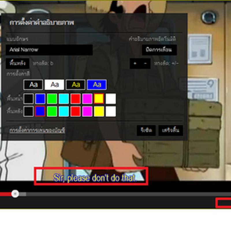 ตั้งค่าการแปลภาษาในวีดีโอของ Youtube