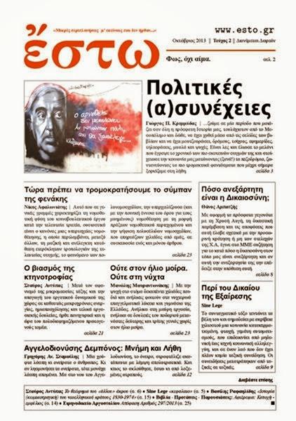 Διαβάστε το νέο «Έστω»
