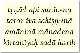 [Chaitanya Charitamrita, Antya 20.21]