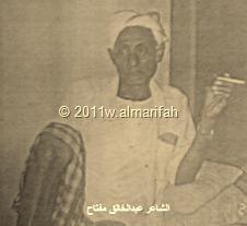 الشاعر عبدالخالق مفتاح