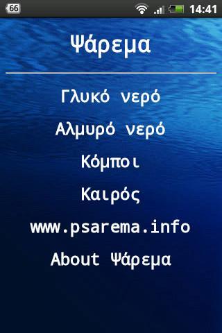 Ψάρεμα - Psarema