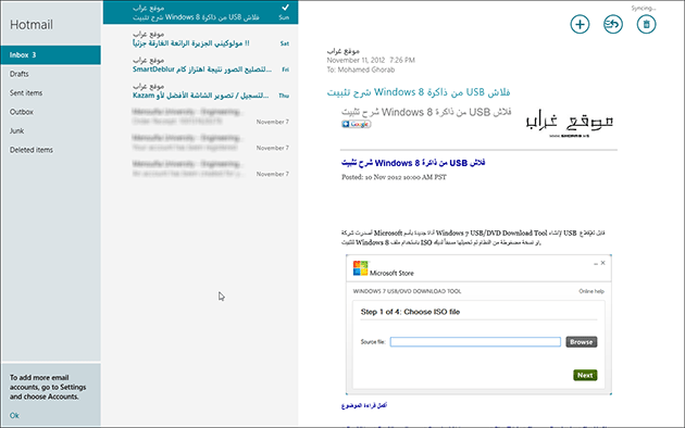 Windows 8 E-mail