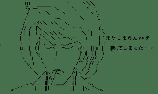 石川五ェ門「またつまらんものを斬ってしまった・・・」(ルパン三世)
