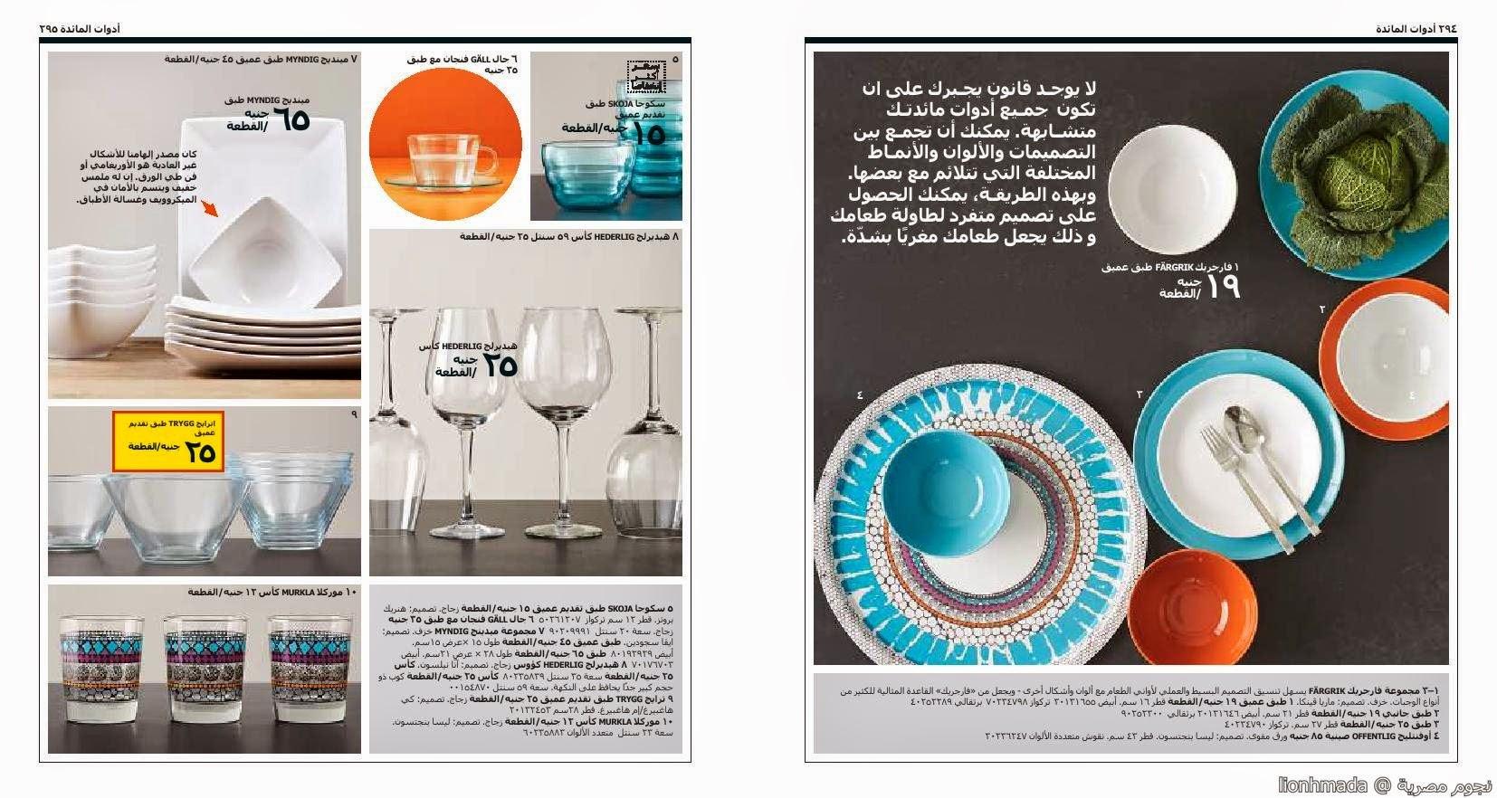 img980012cb5f8739cfb3cdb59d9ae30f9e صور كتالوج ايكيا مصر ikia للديكورات