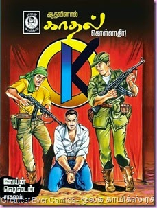 Lion Comics Issue No 246 Feb 2015 Wayne Sheldon Adhalinal Kadhal Kollaatheer Cover 1