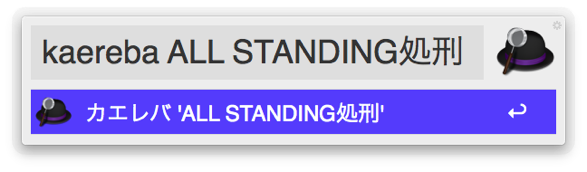 Search ALL STANDING処刑 on カエレバ with Alfred