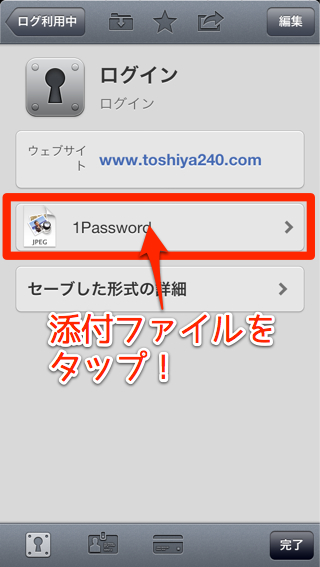 1Password Attachment 7
