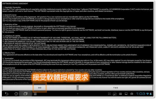 接受 JVC Everio sync 的軟體授權要求