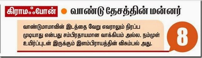 The Hindu Tamil Daily News Paper Dated Sunday 15th June 2014 Page 1 Headlines for VM Story