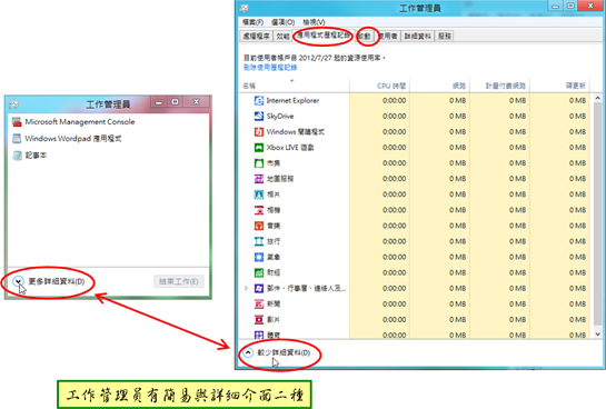 win8_taskmanager