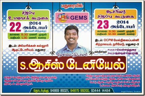 GEMS Madurai Meeting_Oct 2014