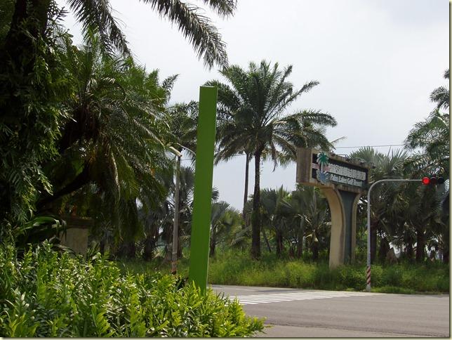 渡假村入口