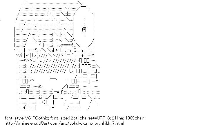 Gokukoku no Brynhildr,Kuroha Neko