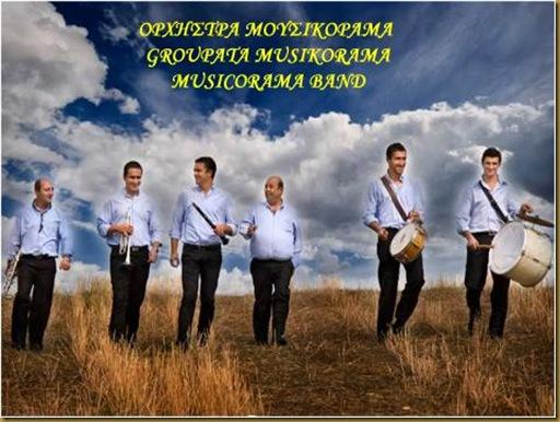 Ορχήστρα ΜΟΥΣΙΚΟΡΑΜΑ - Groupata MUSIKORAMA - MUSICORAMA BAND