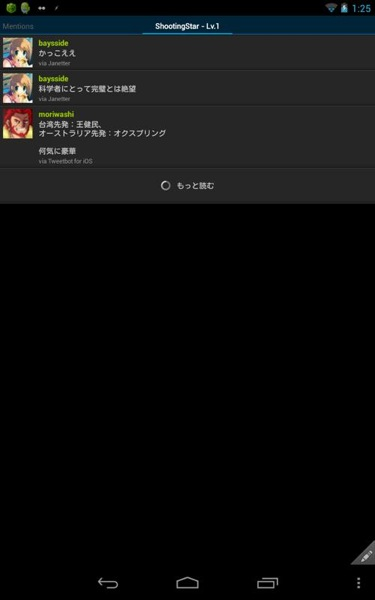 Screenshot 2013 03 02 13 25 14