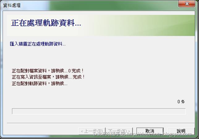 GT-820 PRO-10_7處理中