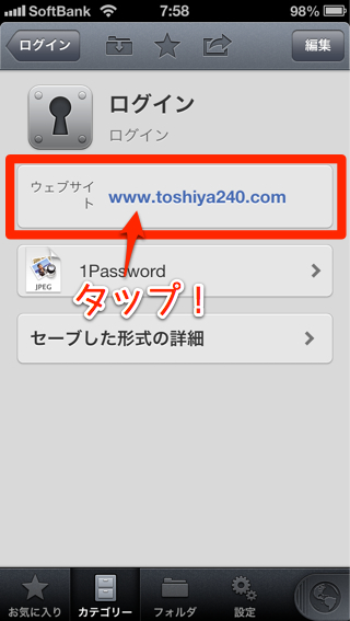 1Password Attachment 4