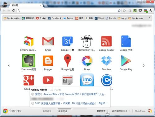 google chrome-01