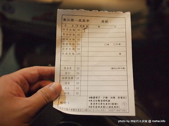 【食記】台中東江家~風風亭拉麵@龍井藝術街: 名不虛傳!一償 ...