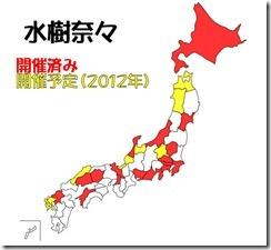 水樹奈々コンサート開催地20120220_0184930348