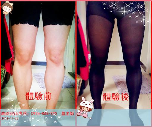【瘦腿效果分享】板橋小云下半身激瘦20cm