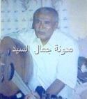 الأمير  الشاعرعبده عبدالكريم بضيافتي الجمعة 9 أغسطس 1996