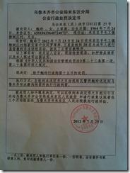 鲍玲7月25日被行政处罚决定书