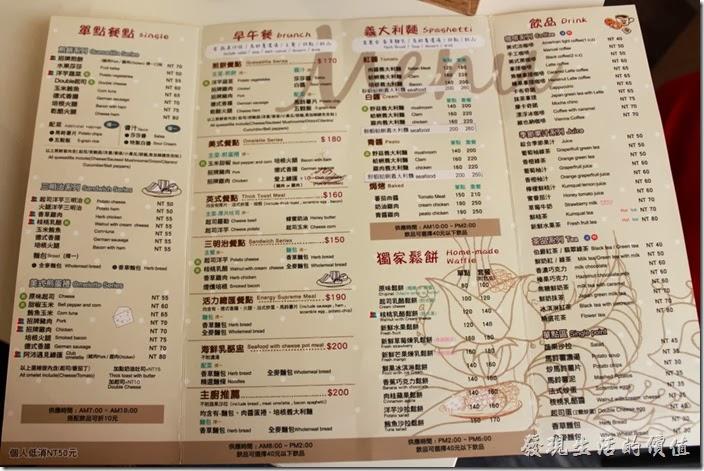 台南-沛里歐咖啡館-菜單